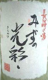 【美味しい長崎の純米酒】みずの光彩 特別純米酒1800ml