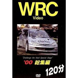 BOSCO WRC世界選手権ラリー '00総集編 120分 ボスコビデオ DVD