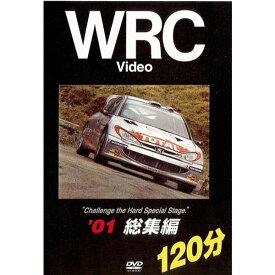 BOSCO WRC世界選手権ラリー '01総集編 120分 ボスコビデオ DVD