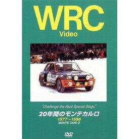BOSCO WRC ラリー 20年間のモンテカルロ ボスコビデオ DVD