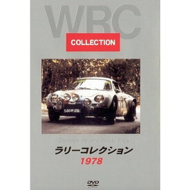 BOSCO WRC ラリー ラリーコレクション '1978 ボスコビデオ DVD