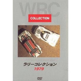 BOSCO WRC ラリー ラリーコレクション '1979 ボスコビデオ DVD