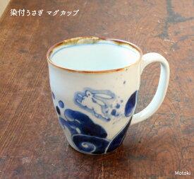 伊万里焼 染付うさぎ マグカップ