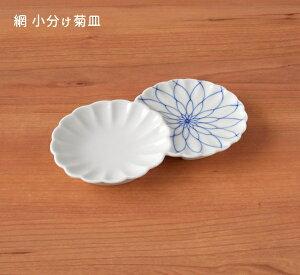 有田焼 網 小分け菊皿 (豆皿)