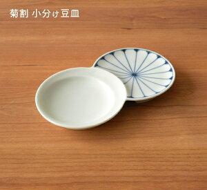 波佐見焼 菊割 小分け豆皿