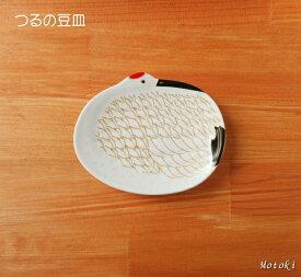 有田焼 雪衣金羽根鶴形 豆皿(小皿)
