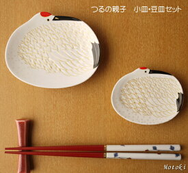 有田焼 錦雪衣金羽根鶴形 小皿・豆皿セット (銘々皿・小皿)