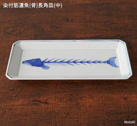 有田焼 染付魚(骨)長角皿(中)(焼皿)