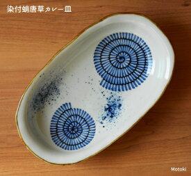 伊万里焼 染付タコ唐草 カレー皿