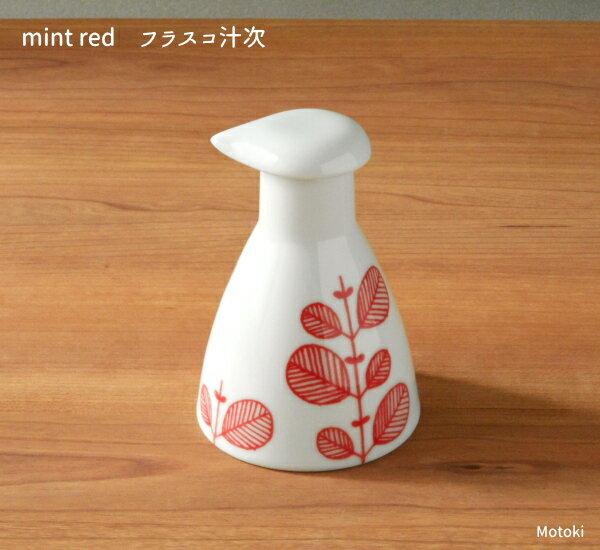 波佐見焼 ミント(赤)フラスコ汁次(醤油さし)