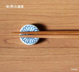 伊万里焼 菊(青)丸箸置き