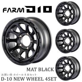 FARM D10 (ファームディーテン) マットブラック 16×6.0J/5H -5 ホイール 4本セット
