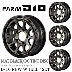 FARM D10 (ファームディーテン) マットブラック/DCティントディスク 16×5.5J/5H +20 ホイール 4本セット