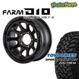 FARM D10 マットブラック/DCティントディスク 16×6J/5H -5 トーヨー オープンカントリー MT 225/75R16(ホワイトレター) 4本セット