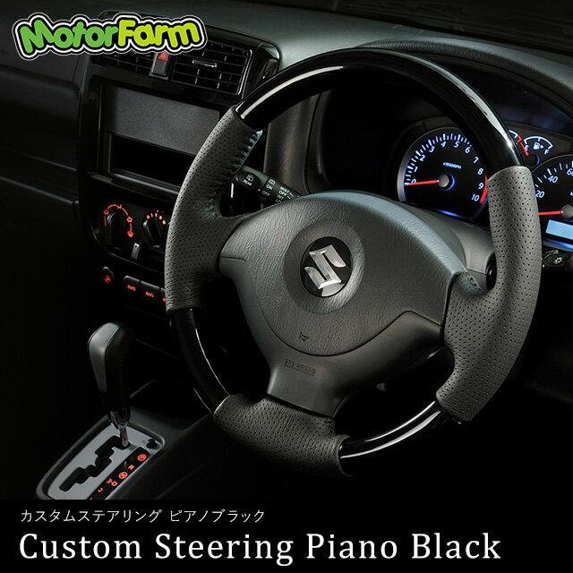 ジムニー JB23/JB43 FARM カスタムステアリング ピアノブラック