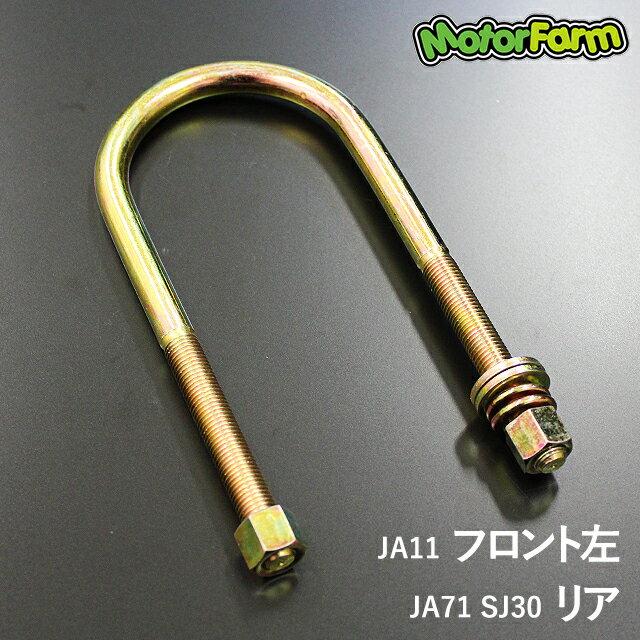 ロングUボルト JA11フロント左用 または JA71/SJ30 リア用【通常タイプ】