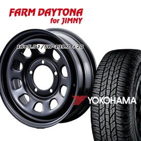 FARM デイトナ ブラック 16×5.5J/5H+20 ヨコハマ ジオランダー A/T G015 185/85R16 ( yokohama geolandar オールテレイン )