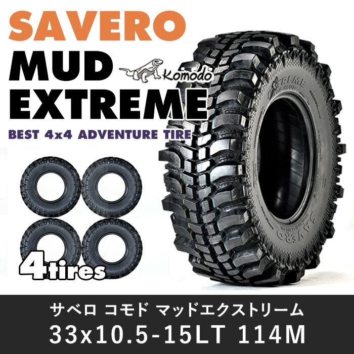 【4本セット】GTラジアル SAVERO コモド マッドエクストリーム 33x10.5-15LT 114M