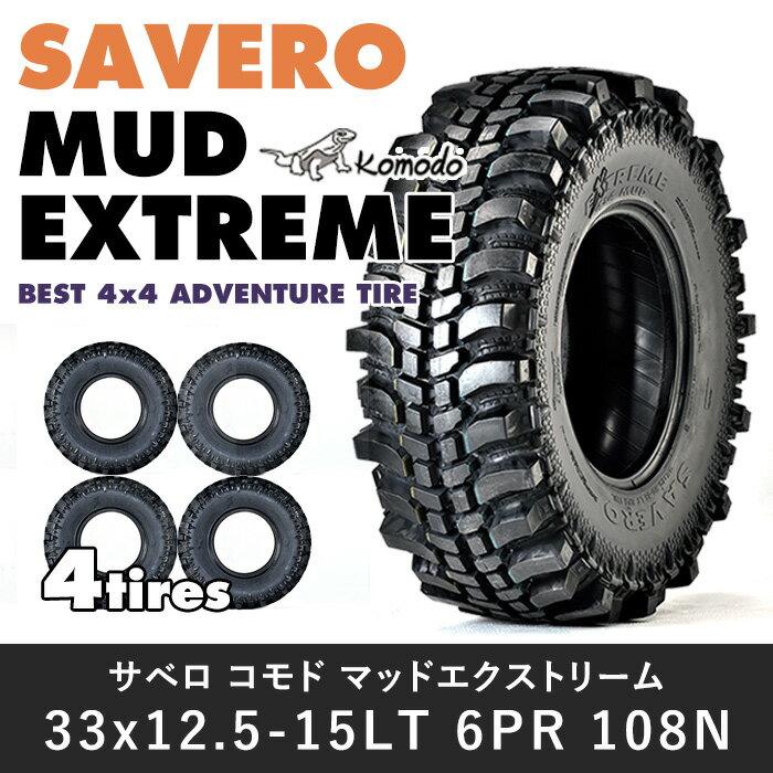 【4本セット】GTラジアル SAVERO コモド マッドエクストリーム 33x12.5-15LT 6PR 108N