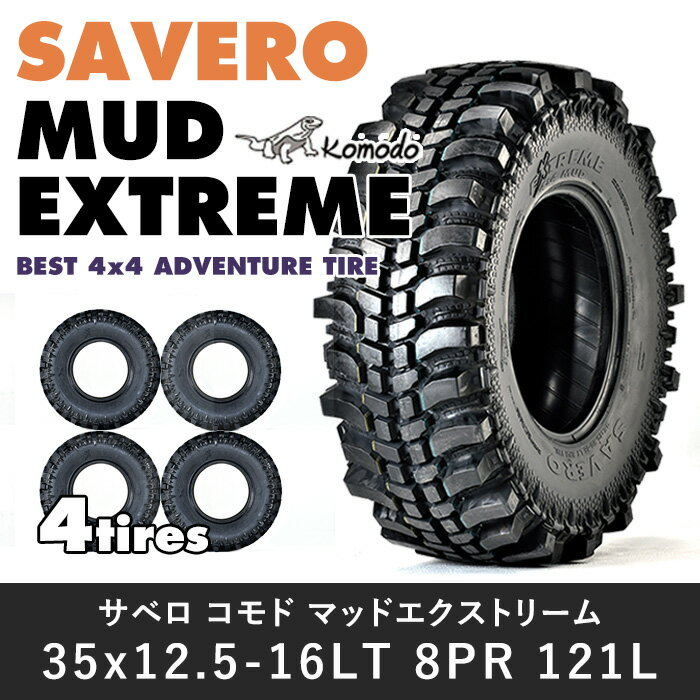 【4本セット】GTラジアル SAVERO コモド マッドエクストリーム 35x12.5-16LT 8PR 121L
