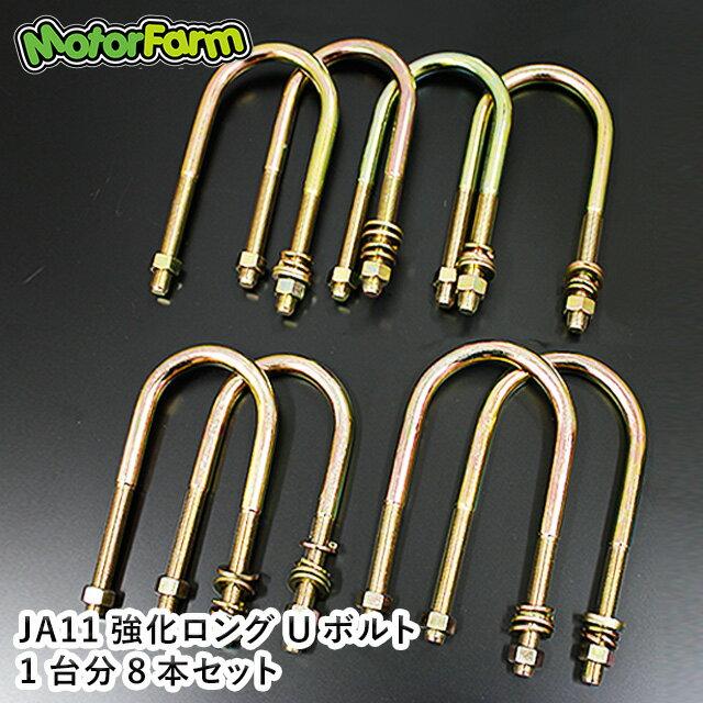 JA11 ロングUボルト 1台分 8本セット【S45C 強化タイプ】