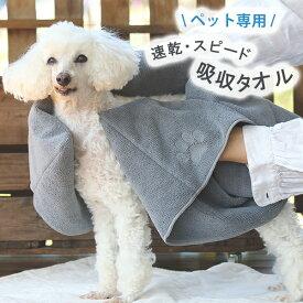 ペットタオル 犬猫シャンプーに超吸収ペットタオルで速乾 犬猫専用ドライヤーの前に forPET Taitto QUICK DRY TOWEL タイット クイックドライタオル