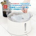 猫&犬用 毎日きれいな水飲み器 アクアメビウス自動給水器用 交換用フィルター3個入 日本メーカー安心1年保証サポート…