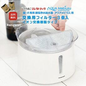 猫&犬用 毎日きれいな水飲み器 アクアメビウス自動給水器用 交換用フィルター3個入 日本メーカー安心1年保証サポート 活性炭&イオン交換樹脂フィルター 犬 みずのみ器 猫 水