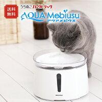 猫&犬用毎日きれいな水飲み器アクアメビウス自動給水器大容量2Lタンク超静音日本メーカー安心1年保証サポート活性炭フィルター付き犬みずのみ器猫水