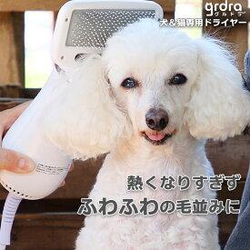 犬用ドライヤー ペットドライヤー 猫 ドライヤー 日本メーカー安心1年保証サポート ペット ドライヤー 送風機 ブラシ グルーミング マッサージ ペット用品 グルドラ Grdra