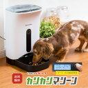 猫犬ごはん用 タイマー自動給餌器カリカリマシーン コンセント給電可能 安心の日本メーカー1年保証サポート 最新 音…