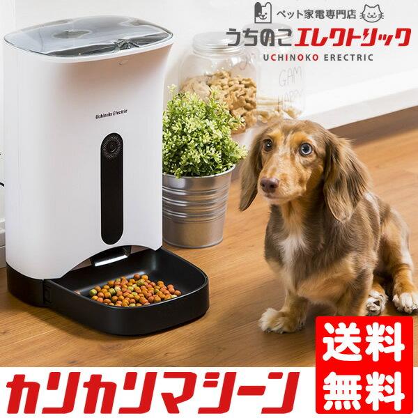 猫犬ごはん用 タイマー自動給餌器カリカリマシーン コンセント給電可能 安心の日本メーカー1年保証サポート 2018年最新 音声録音機能搭載 コンセントでも電池でも使える自動えさやり機 自動きゅうじ器 ルスモ安心自動餌やり機