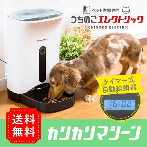 猫犬ごはん用 タイマー自動給餌器カリカリマシーン コンセント給電可能 安心の日本メーカー1年保証サポート 2018年最新 音声録音機能搭載 コンセントでも電池でも使える自動えさやり機 自動きゅうじ器 留守も安心自動餌やり機