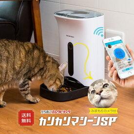 スマホ遠隔自動給餌器ペットカメラ付き カリカリマシーンSP 見れる話せる犬猫用自動給餌機 日本メーカー1年保証サポート付で安心 送料無料ドライフード専用ドッグフード&キャットフード 自動給餌機 自動きゅうじ器で留守も安心 自動餌やり機