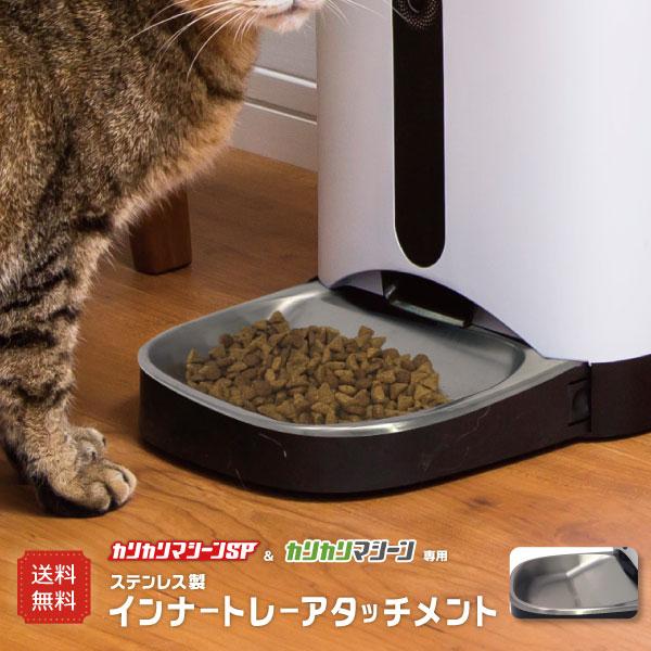 カリカリマシーン&SP用インナートレーアタッチメント 猫小型犬自動給餌器専用ステンレス製給餌容器 PF-102 & PF-103対応