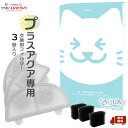 プラスアクア 専用 猫&犬用 毎日きれいなお水を 循環浄水給水器用 交換用フィルター3個入 イオン交換樹脂タイプ 日本…
