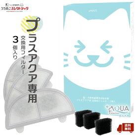 プラスアクア 専用 猫&犬用 毎日きれいなお水を 循環浄水給水器用 交換用フィルター3個入 イオン交換樹脂タイプ 日本メーカー安心1年保証サポート