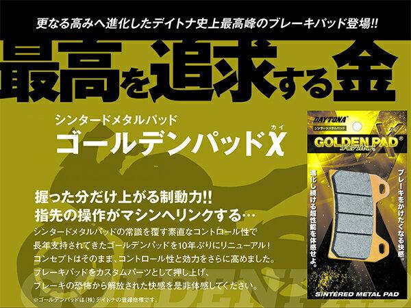 【送料無料】 デイトナ ゴールデンパッドX/97159