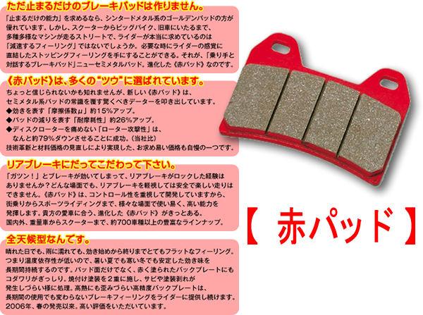 【送料無料】 デイトナ 赤パッド/79839
