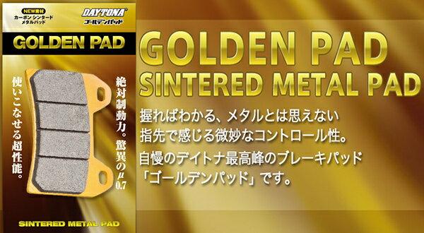【送料無料】 デイトナ ゴールデンパッド/68279