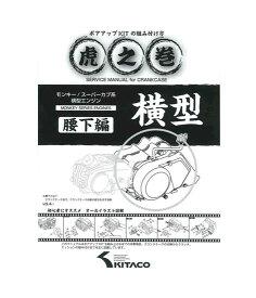 【送料無料】 キタコ モンキー系 虎の巻ボアアップKITの組み方腰下編 (00-0900008)