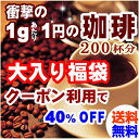 1g1円ドド〜ンと200杯飲みくらべ夏コーヒー2kgセット