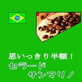 ブラジルセラード「サンマリノ」半額セール1kgから
