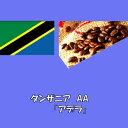 タンザニア AA アデラ 200g