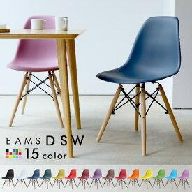 イームズ シェルチェア ダイニングチェア 椅子 チェアー DSW eames 木脚 ナチュラル 15色 MTS-032【リプロダクト】