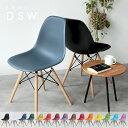 イームズ シェルチェア ダイニングチェア 椅子 チェアー DSW eames 木脚 ナチュラル 15色 おしゃれ シンプル 北欧 椅…
