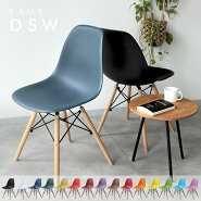 イームズシェルチェアおすすめリプロダクトモダンリビングシェルチェアナチュラルデザイナーズシンプルイームズチェアーダイニングチェアイス椅子