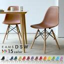 イームズ 2脚セット シェルチェア ダイニングチェア DSW eames 木脚 ナチュラル おしゃれ シンプル 北欧 椅子 いす イ…