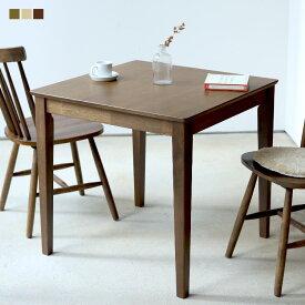 ダイニングテーブル W750 2名用 75cm ウォールナット ナチュラル ブラウン ラバーウッド 木製 MTS-063