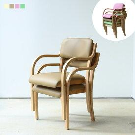 【エントリーでポイント最大+36倍!!3/4 20:00〜3/11 1:59】スタッキングチェア 2脚セット 介護チェア 介護用椅子 介護椅子 サポートチェア 介護 椅子 肘付き チェア PK GR IV BE MTS-147